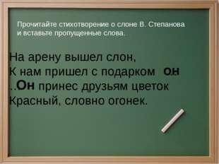 Прочитайте стихотворение о слоне В. Степанова и вставьте пропущенные слова.