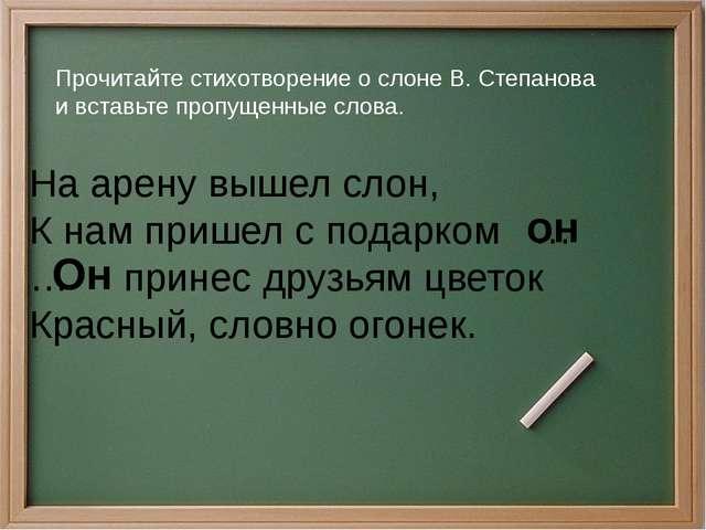 Прочитайте стихотворение о слоне В. Степанова и вставьте пропущенные слова....