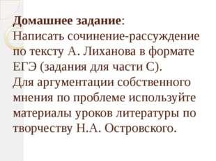 Домашнее задание: Написать сочинение-рассуждение по тексту А. Лиханова в форм