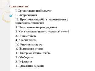 План занятия: I. Организационный момент II. Актуализация III. Практическая ра