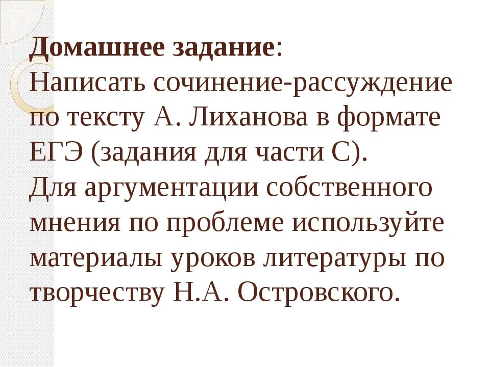 Домашнее задание: Написать сочинение-рассуждение по тексту А. Лиханова в форм...