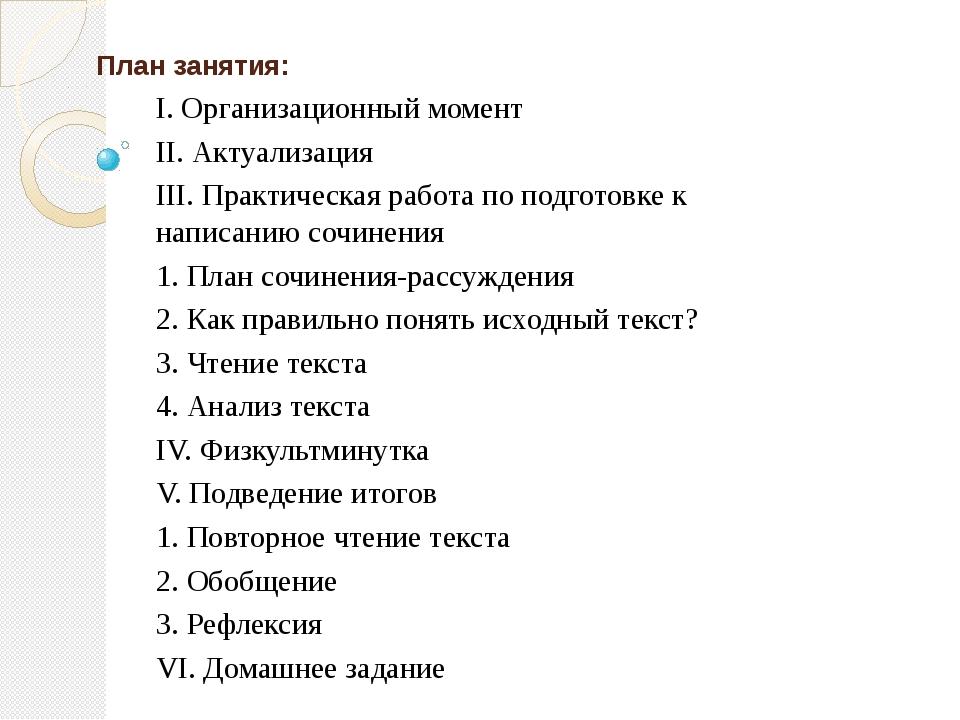 План занятия: I. Организационный момент II. Актуализация III. Практическая ра...