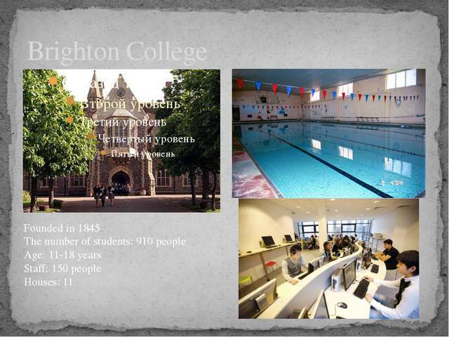 Brighton College Founded in 1845 The number of students: 910 people Age: 11-1...