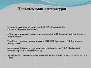 Устные упражнения по геометрии 7-11, И.М. Смирнова, В.А. Смирнов, «Просвещен