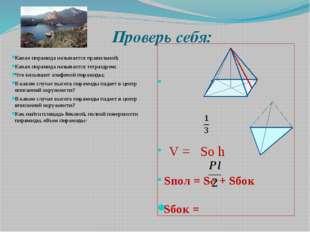 Проверь себя: Какая пирамида называется правильной; Какая пирамида называетс