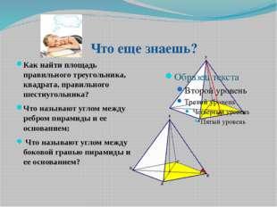 Что еще знаешь? Как найти площадь правильного треугольника, квадрата, правил