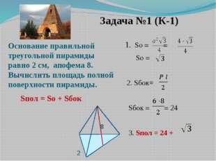 Задача №1 (К-1) Основание правильной треугольной пирамиды равно 2 см, апофем