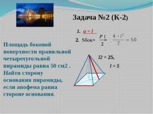 Задача №2 (К-2) Площадь боковой поверхности правильной четырехугольной пирам