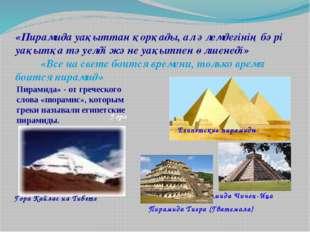 Пирамида Чичен-Ица Пирамида Тигра (Гватемала) «Пирамида уақыттан қорқады, ал