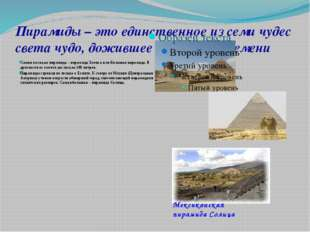 Пирамиды – это единственное из семи чудес света чудо, дожившее до нашего врем