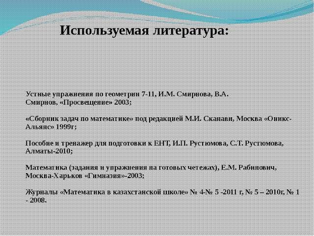 Устные упражнения по геометрии 7-11, И.М. Смирнова, В.А. Смирнов, «Просвещен...