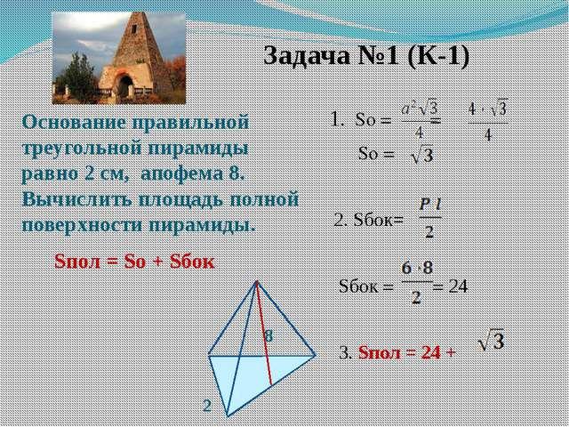 Задача №1 (К-1) Основание правильной треугольной пирамиды равно 2 см, апофем...