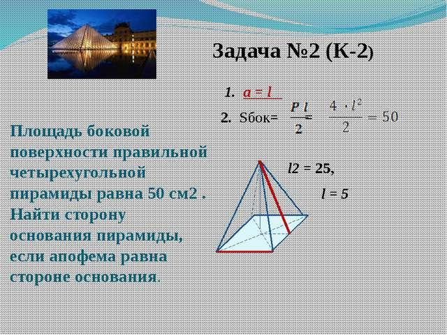 Задача №2 (К-2) Площадь боковой поверхности правильной четырехугольной пирам...