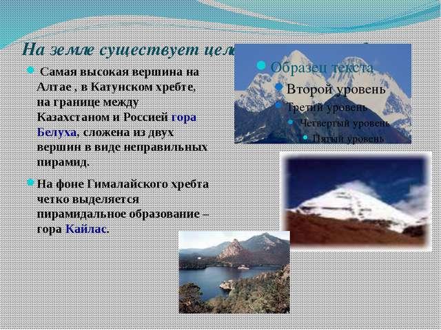 На земле существует целая сеть пирамид. Самая высокая вершина на Алтае , в Ка...