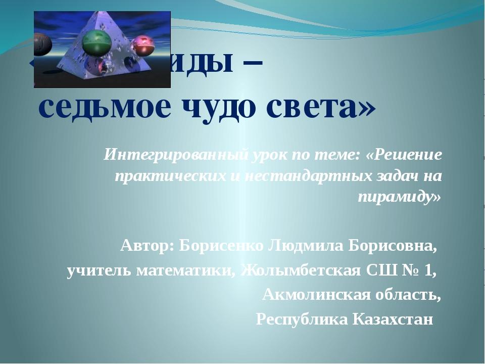 «Пирамиды – седьмое чудо света» Интегрированный урок по теме: «Решение практи...