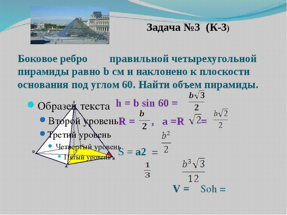 Задача №3 (К-3) Боковое ребро правильной четырехугольной пирамиды равно b см...