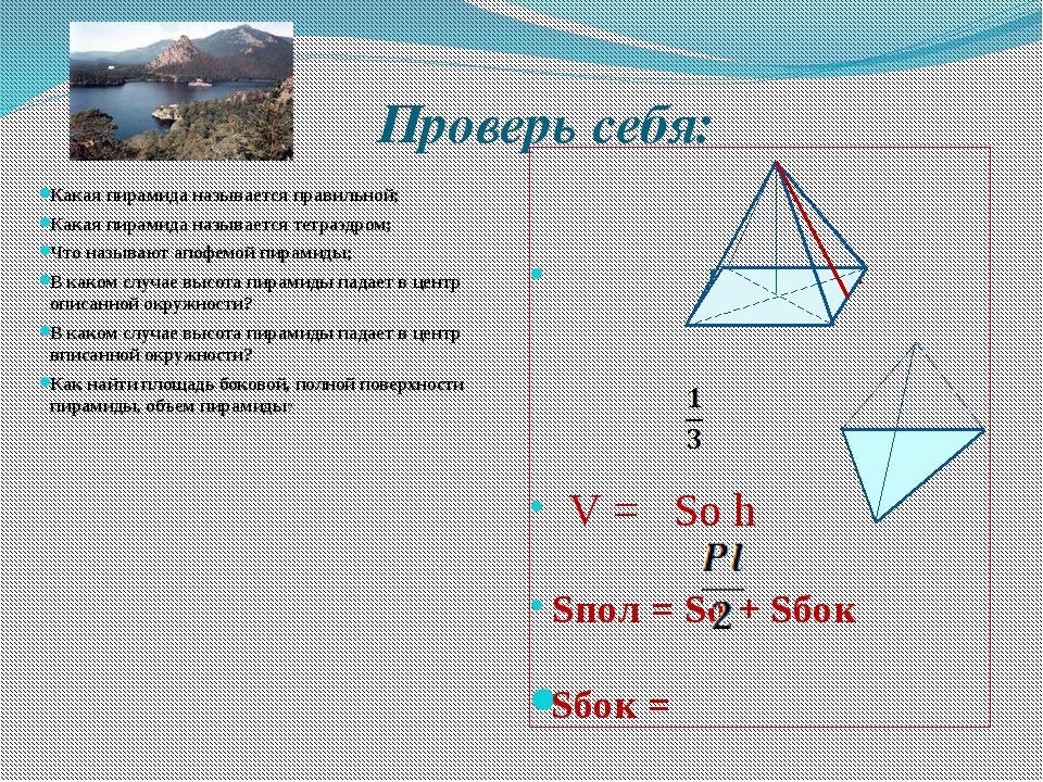 Проверь себя: Какая пирамида называется правильной; Какая пирамида называетс...