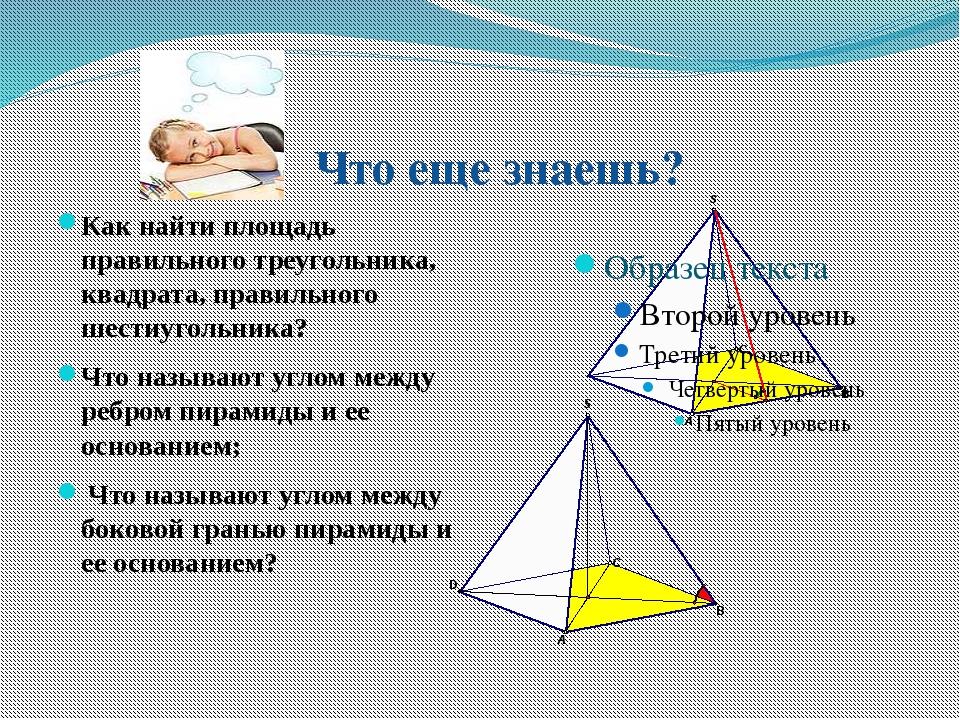 Что еще знаешь? Как найти площадь правильного треугольника, квадрата, правил...