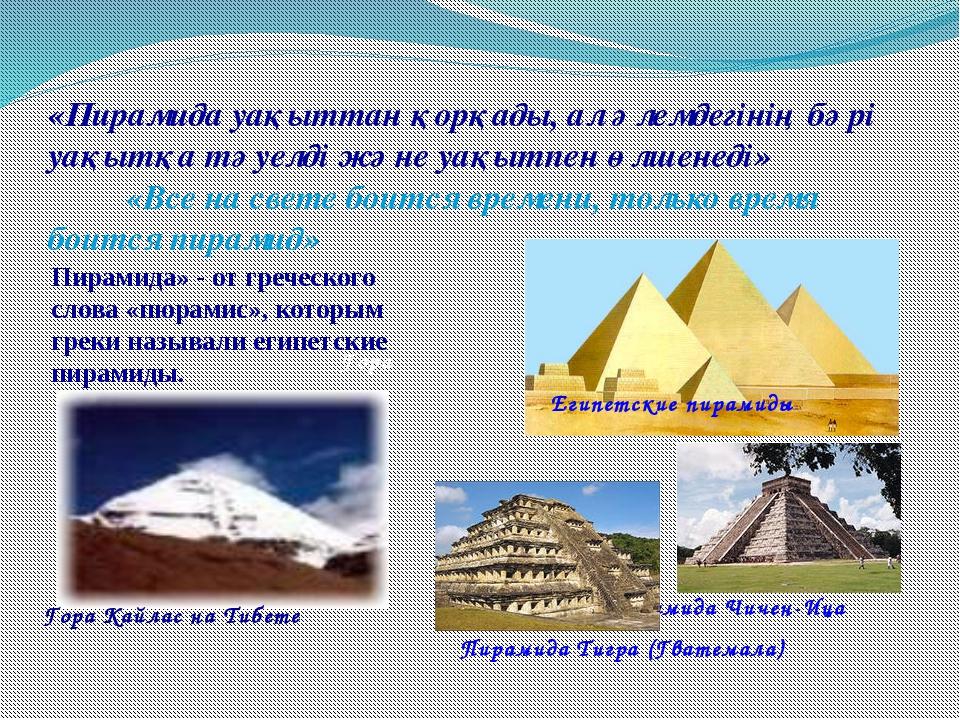 Пирамида Чичен-Ица Пирамида Тигра (Гватемала) «Пирамида уақыттан қорқады, ал...