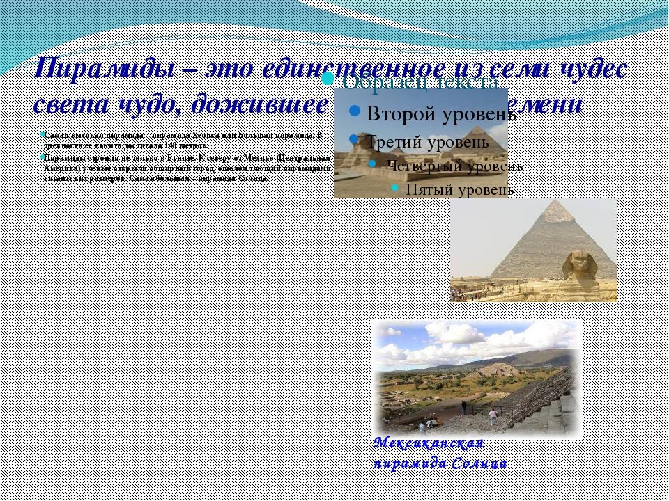 Пирамиды – это единственное из семи чудес света чудо, дожившее до нашего врем...