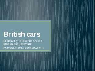 British cars Реферат ученика 4А класса Мясникова Дмитрия Руководитель: Белико