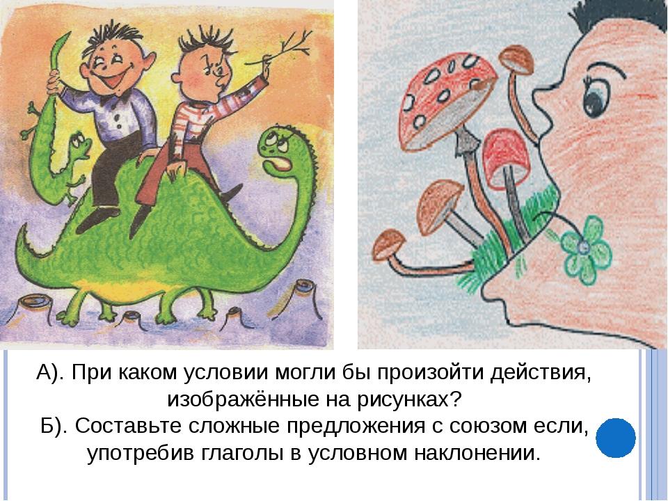 А). При каком условии могли бы произойти действия, изображённые на рисунках?...