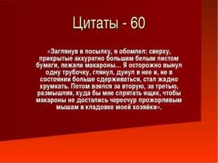 Цитаты - 60 «Заглянув в посылку, я обомлел: сверху, прикрытые аккуратно больш