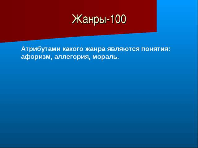 Жанры-100 Атрибутами какого жанра являются понятия: афоризм, аллегория, мораль.