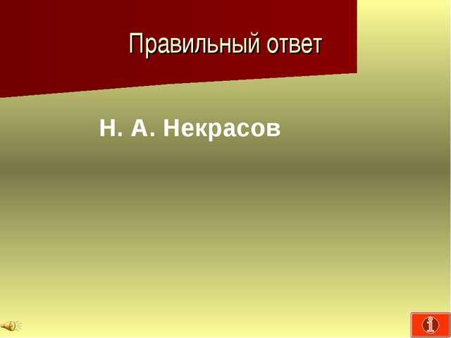 Правильный ответ Н. А. Некрасов