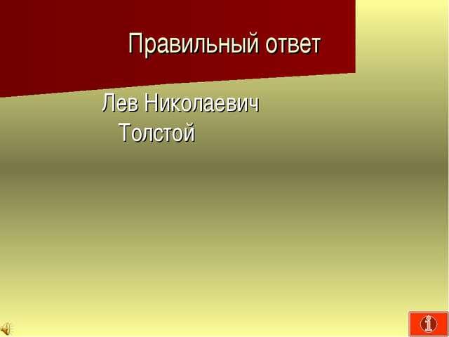Правильный ответ Лев Николаевич Толстой