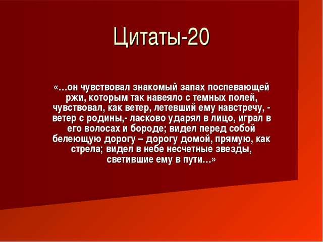 Цитаты-20 «…он чувствовал знакомый запах поспевающей ржи, которым так навеяло...
