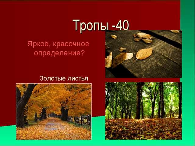 Тропы -40 Золотые листья Яркое, красочное определение?