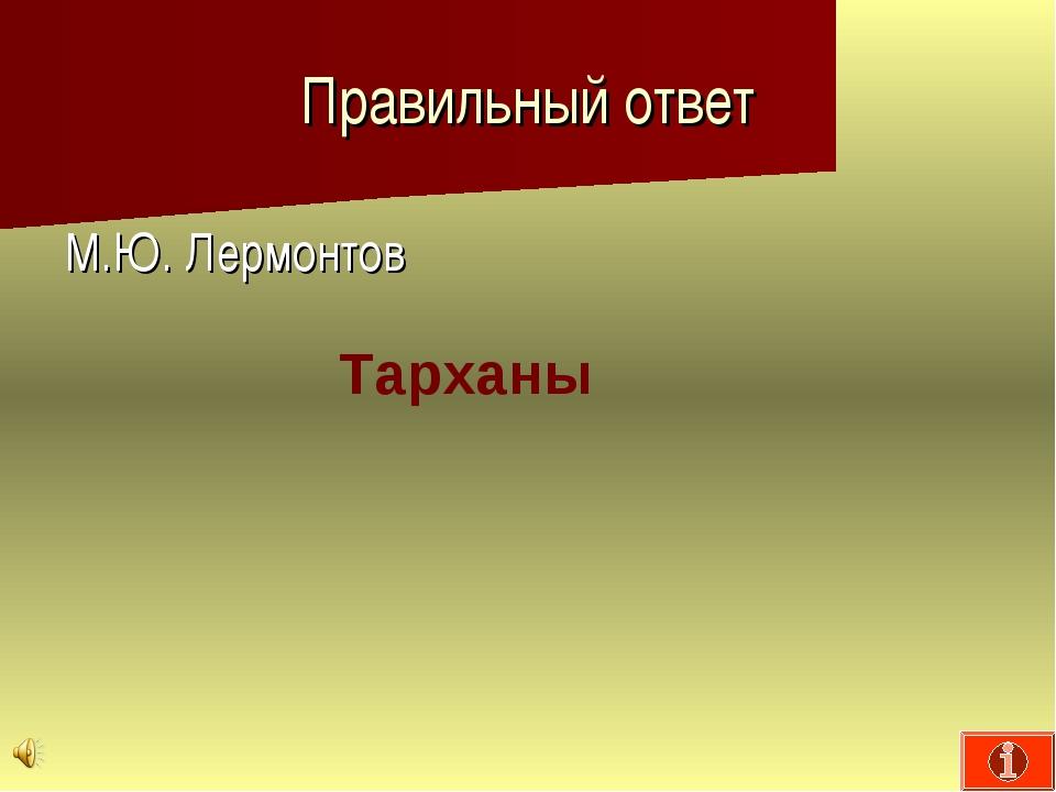 Правильный ответ М.Ю. Лермонтов Тарханы