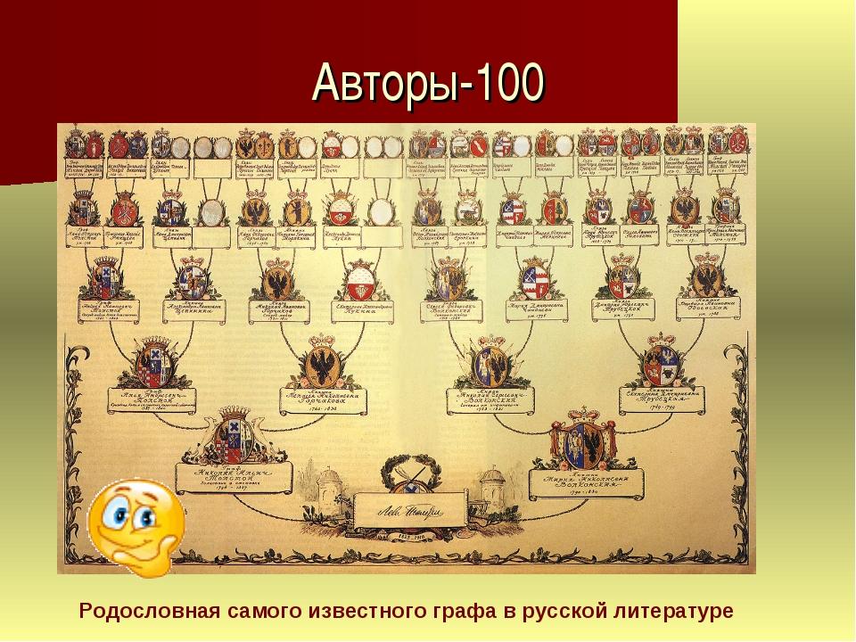 Авторы-100 Родословная самого известного графа в русской литературе