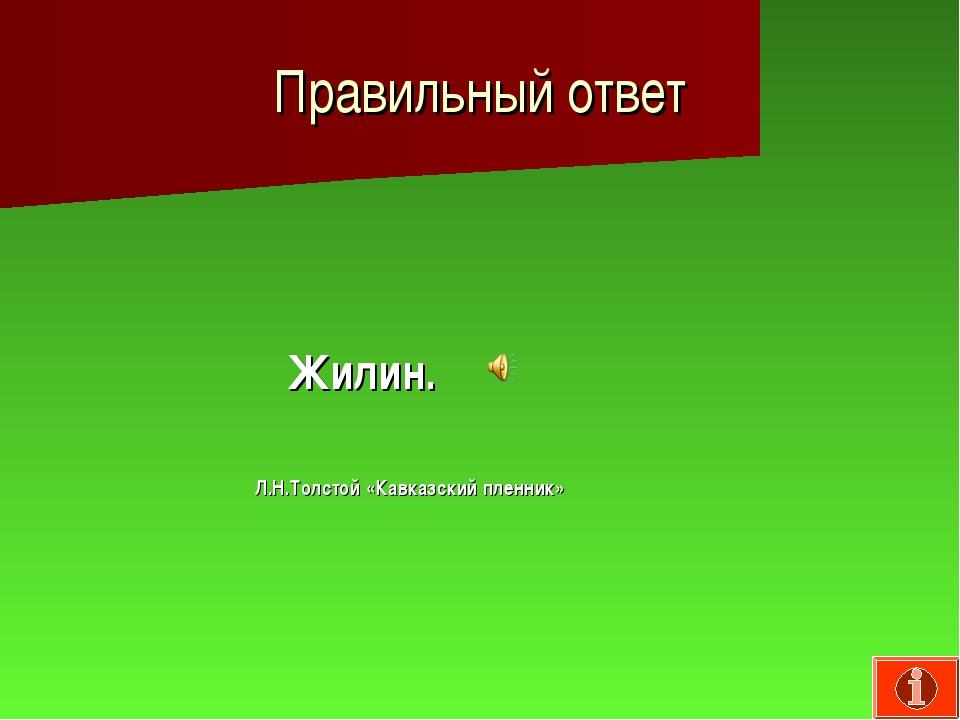 Правильный ответ Жилин. Л.Н.Толстой «Кавказский пленник»