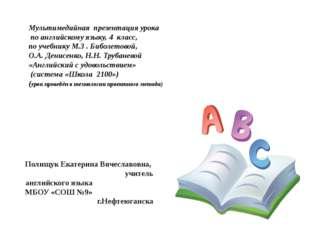 Мультимедийная презентация урока по английскому языку, 4 класс, по учебнику М