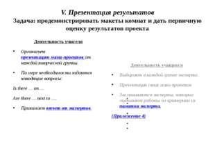 V. Презентация результатов Задача: продемонстрировать макеты комнат и дать пе