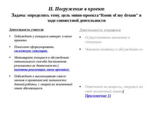 """II. Погружение в проект Задача: определить тему, цель мини-проекта""""Room of my"""
