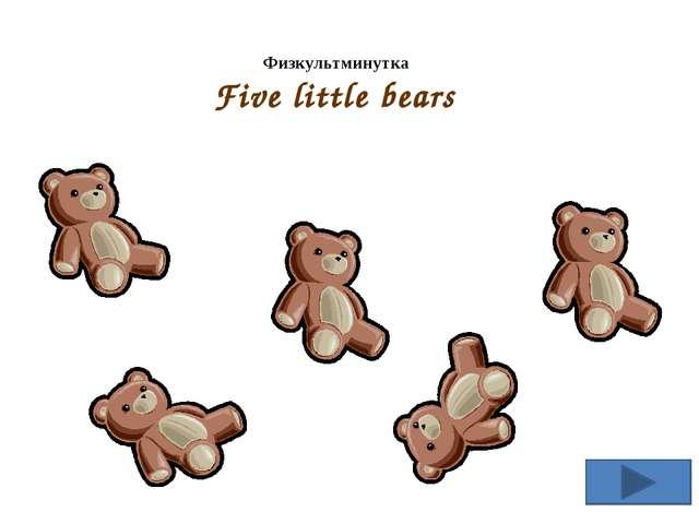 Физкультминутка Five little bears