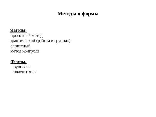 Методы и формы Методы: проектный метод практический (работа в группах) слове...
