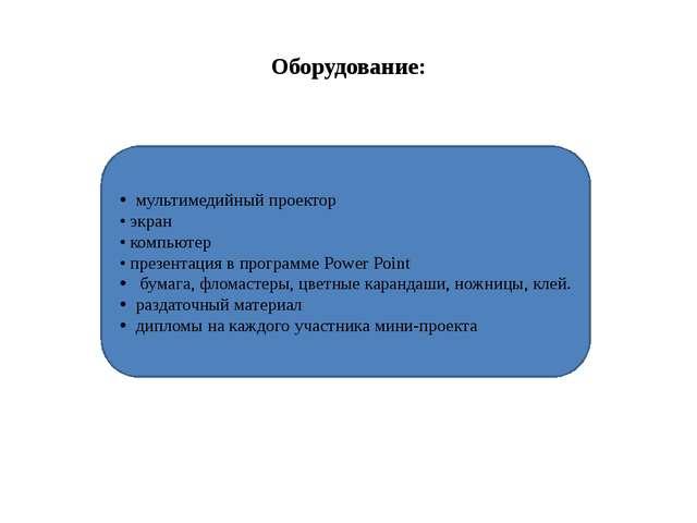Оборудование: мультимедийный проектор • экран • компьютер • презентация в про...