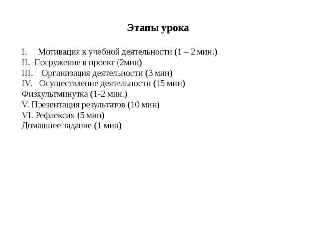 Этапы урока Мотивация к учебной деятельности (1 – 2 мин.) Погружение в проект...