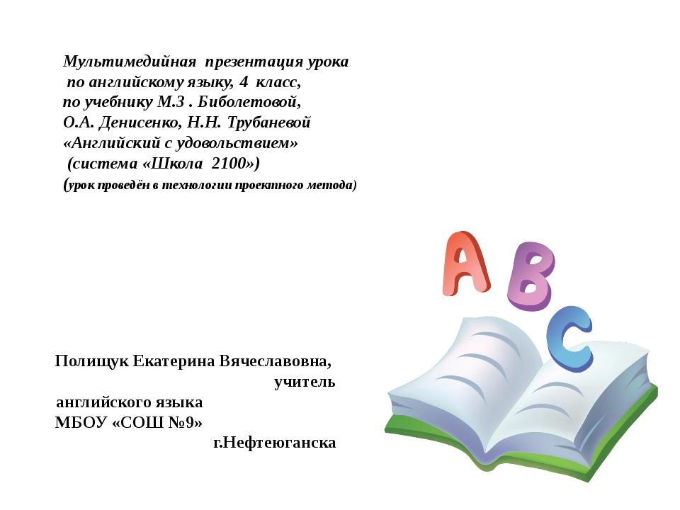Мультимедийная презентация урока по английскому языку, 4 класс, по учебнику М...