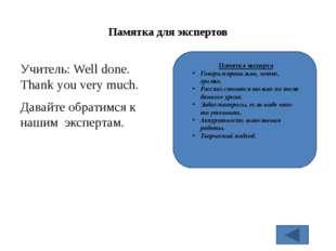Памятка для экспертов Учитель: Well done. Thank you very much. Давайте обрати