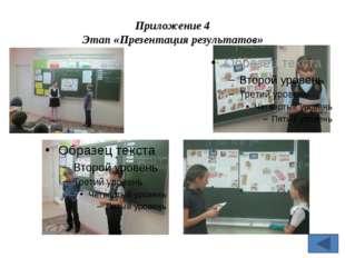 Приложение 4 Этап «Презентация результатов»