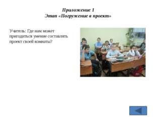 Приложение 1 Этап «Погружение в проект» Учитель: Где нам может пригодиться ум