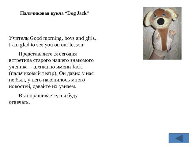 """Пальчиковая кукла """"Dog Jack"""" Учитель:Good morning, boys and girls. I am glad..."""