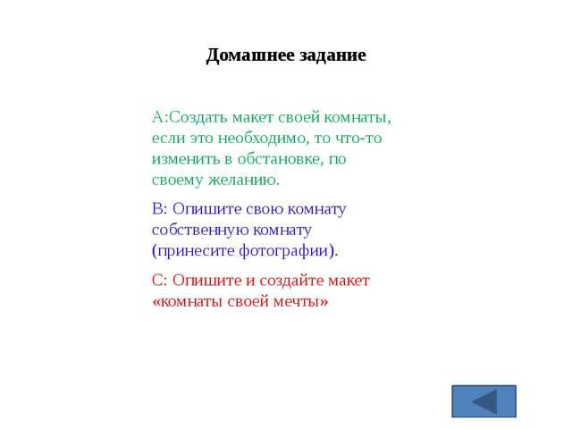 Домашнее задание A:Создать макет своей комнаты, если это необходимо, то что-т...