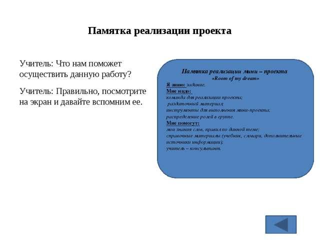 Памятка реализации проекта Учитель: Что нам поможет осуществить данную работу...
