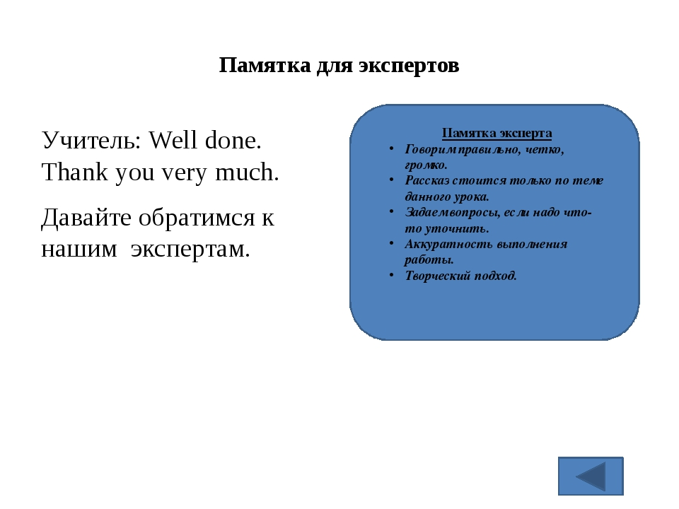 Памятка для экспертов Учитель: Well done. Thank you very much. Давайте обрати...